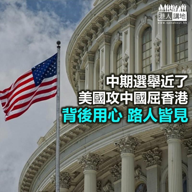 【秉文觀新】美國國會誣衊香港 背後用心路人皆知