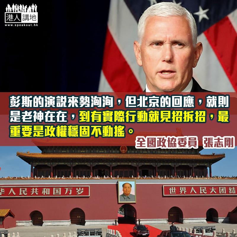 彭斯來勢洶洶 北京老神在在