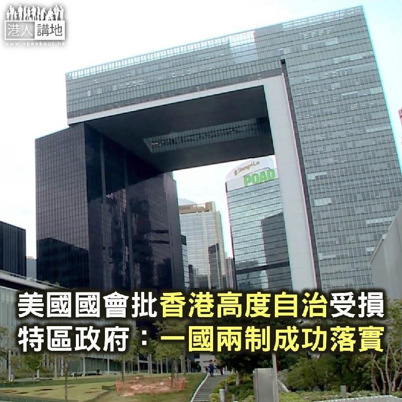 【焦點新聞】美國國會報告批評香港高度自治受損 特區政府:一國兩制成功落實