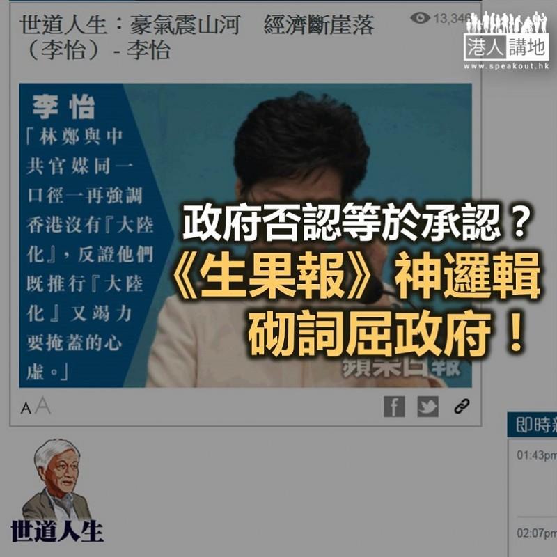李怡「神邏輯」 想屈香港「大陸化」