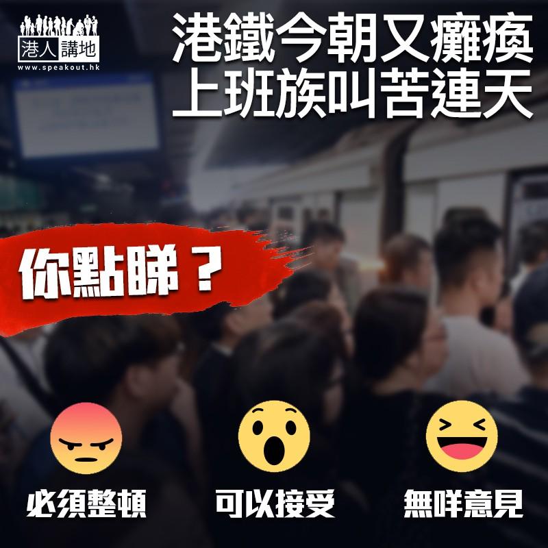 【四綫齊壞】港鐵今朝又癱瘓 港鐵今朝又癱瘓