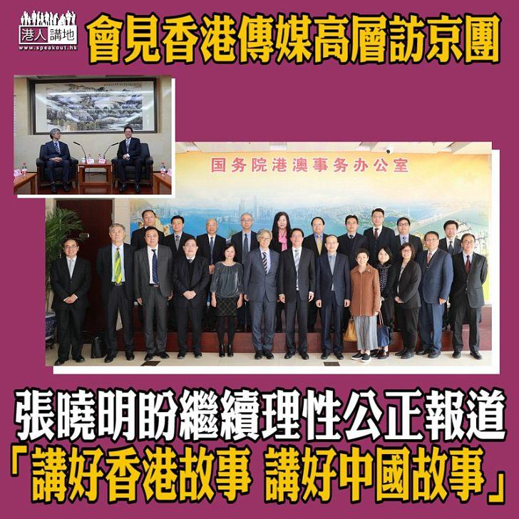 【焦點新聞】張曉明希望香港傳媒界繼續理性公正 講好香港故事、講好中國故事