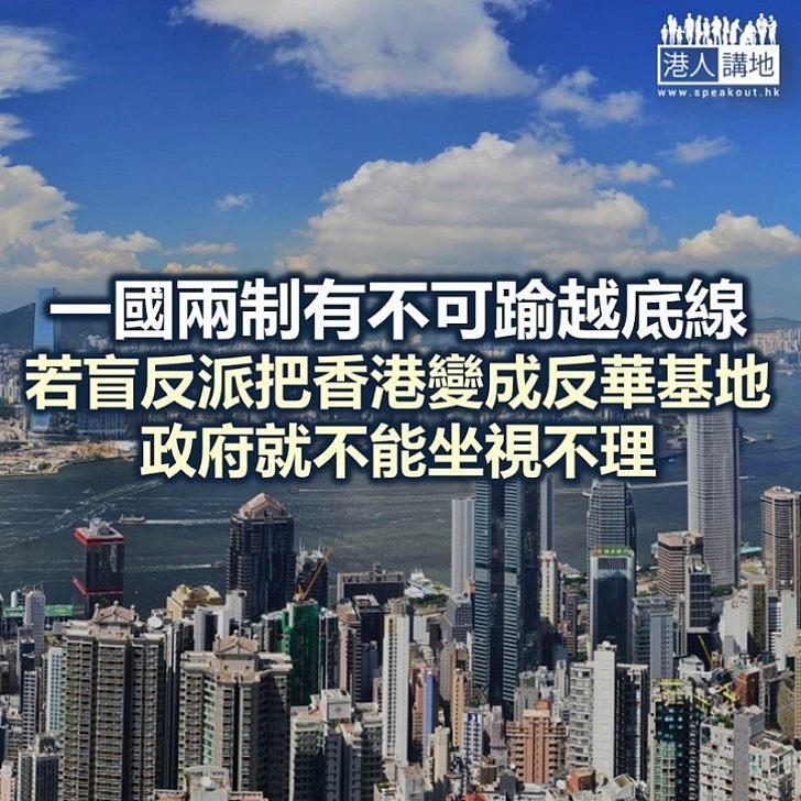 【鐵筆錚錚】防止香港成破壞基地