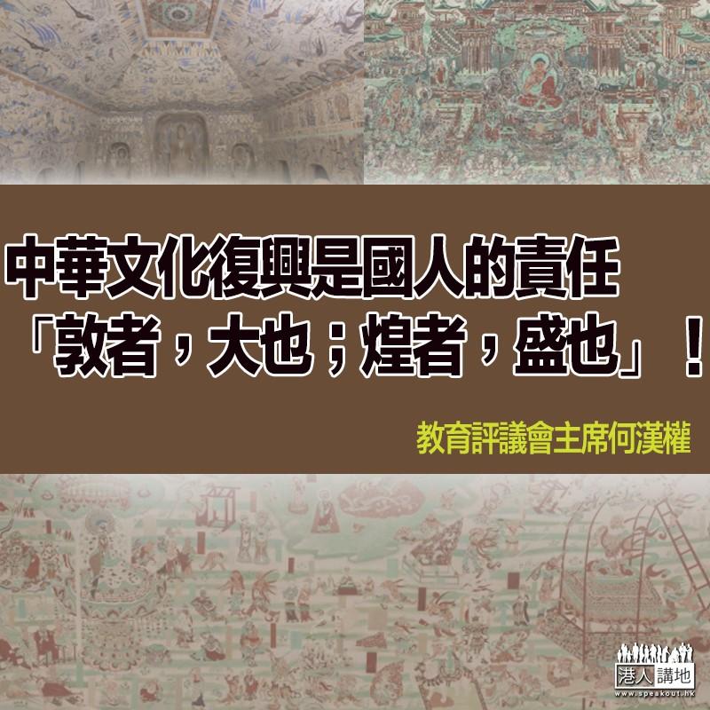 守住敦煌復興中華文化