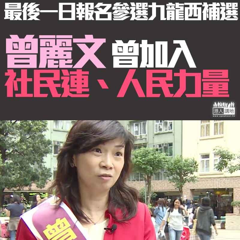 【選舉動向】最後一日參選九龍西補選、曾麗文是誰?