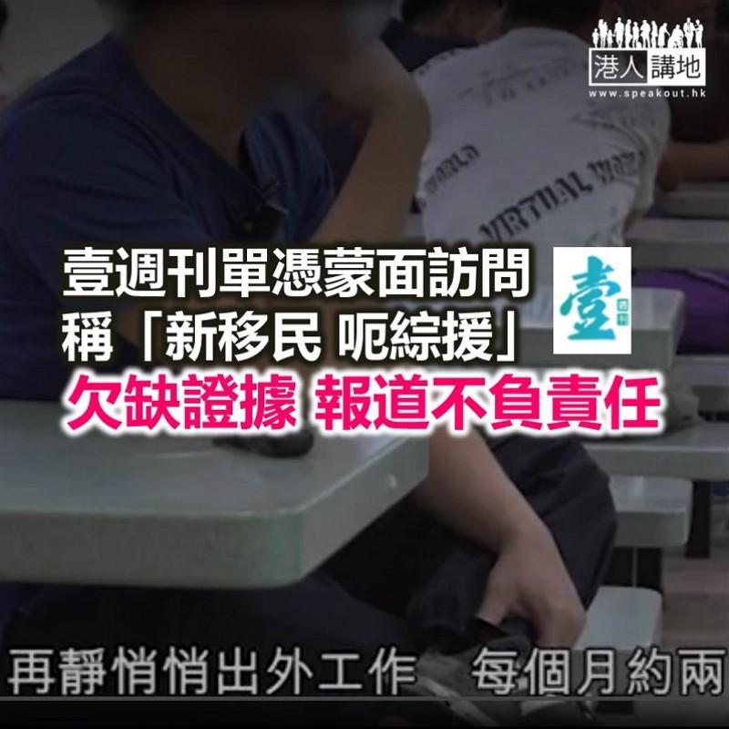 【諸行無常】不知真假的「新聞」