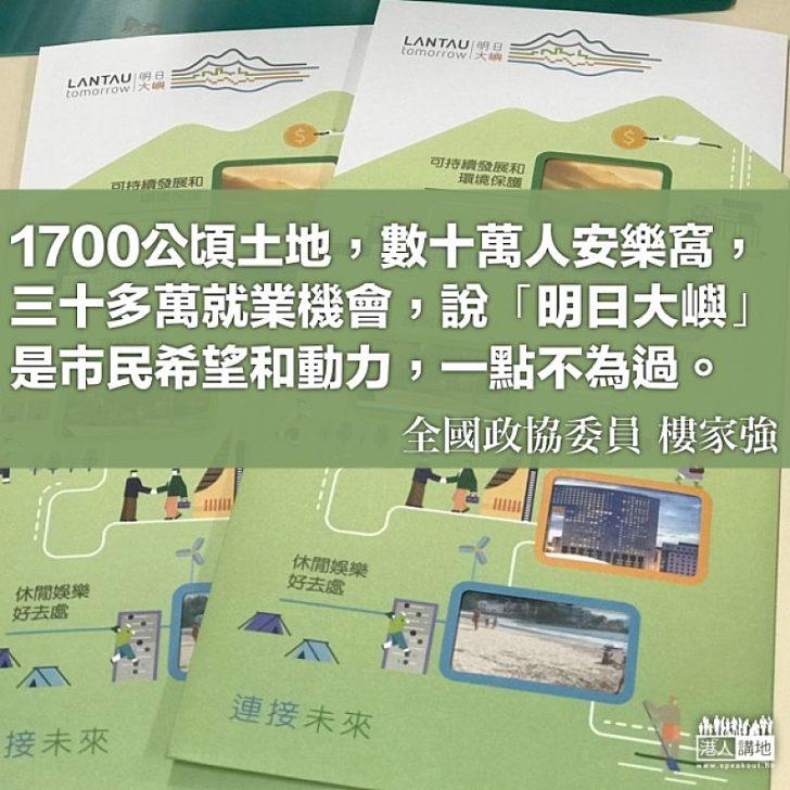 香港需要地建設宜居城市