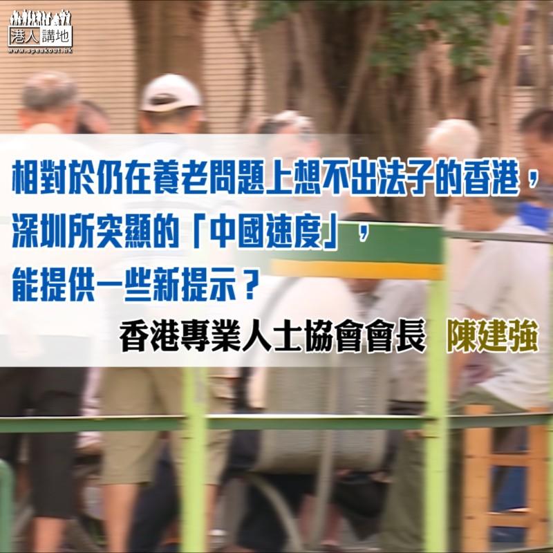 深圳擬立法養老 香港呢?