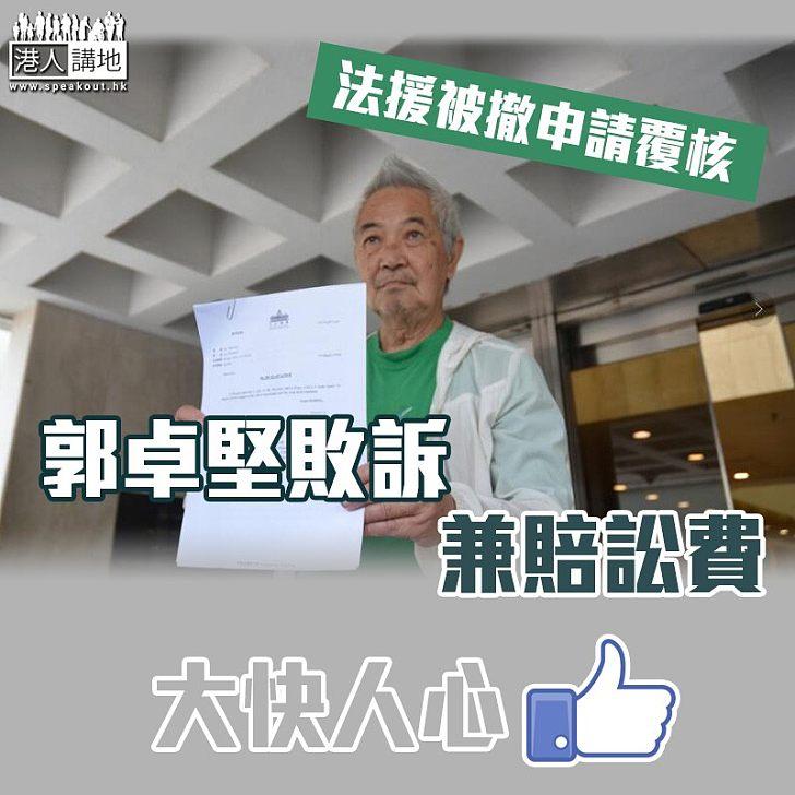 【濫用覆核】法援被撤申覆核 郭卓堅敗訴賠訟費