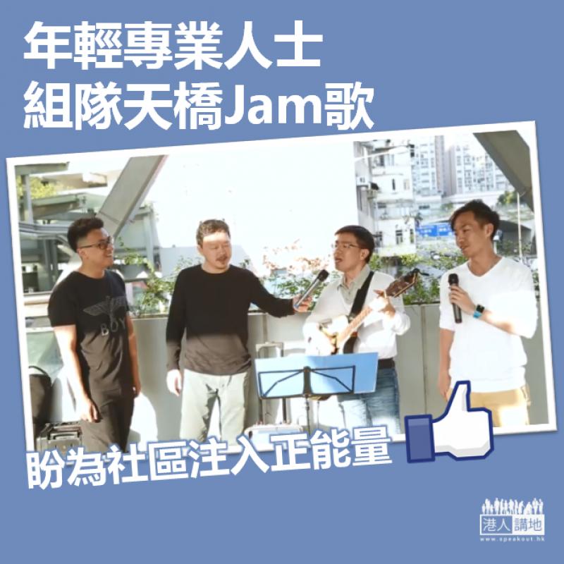【發放正能量】年輕專業人士組隊天橋Jam歌 盼為社區注入正能量