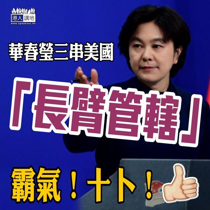 【句句到肉】華春瑩三串美國「長臂管轄」