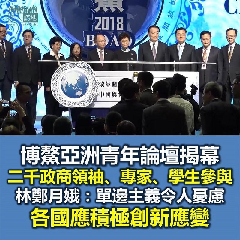 【焦點新聞】博鰲亞洲青年論壇今日舉行 林鄭月娥:中國積極擁抱世界
