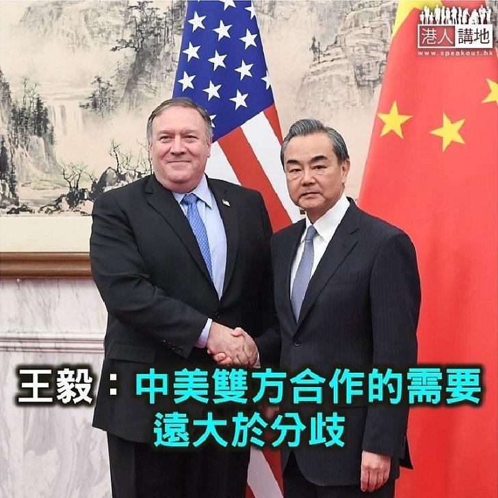 【焦點新聞】王毅:中美雙方合作的需要遠大於分歧