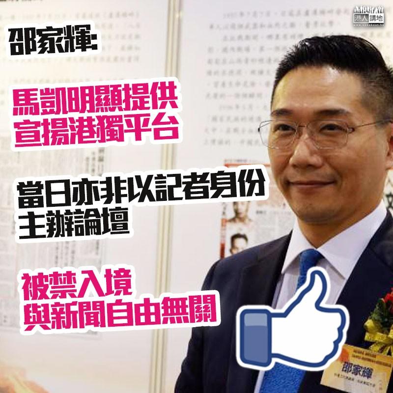 【馬凱事件】馬凱被拒入境、邵家輝:馬凱當日非以記者身份主辦論壇、與新聞自由無關
