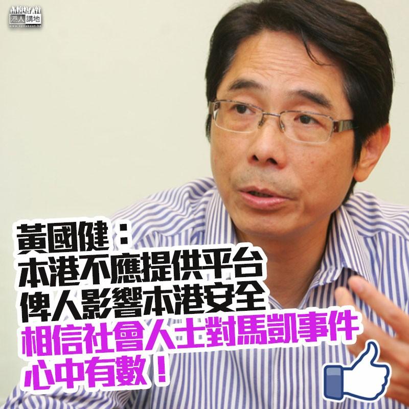 【馬凱事件】馬凱被拒入境、黃國健:相信社會人士對馬凱被拒入境事件心中有數