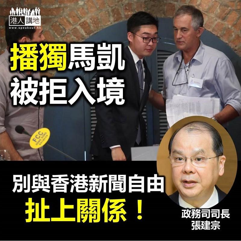 【咎由自取】張建宗回應馬凱自事:不要與香港的新聞自由扯上關係!