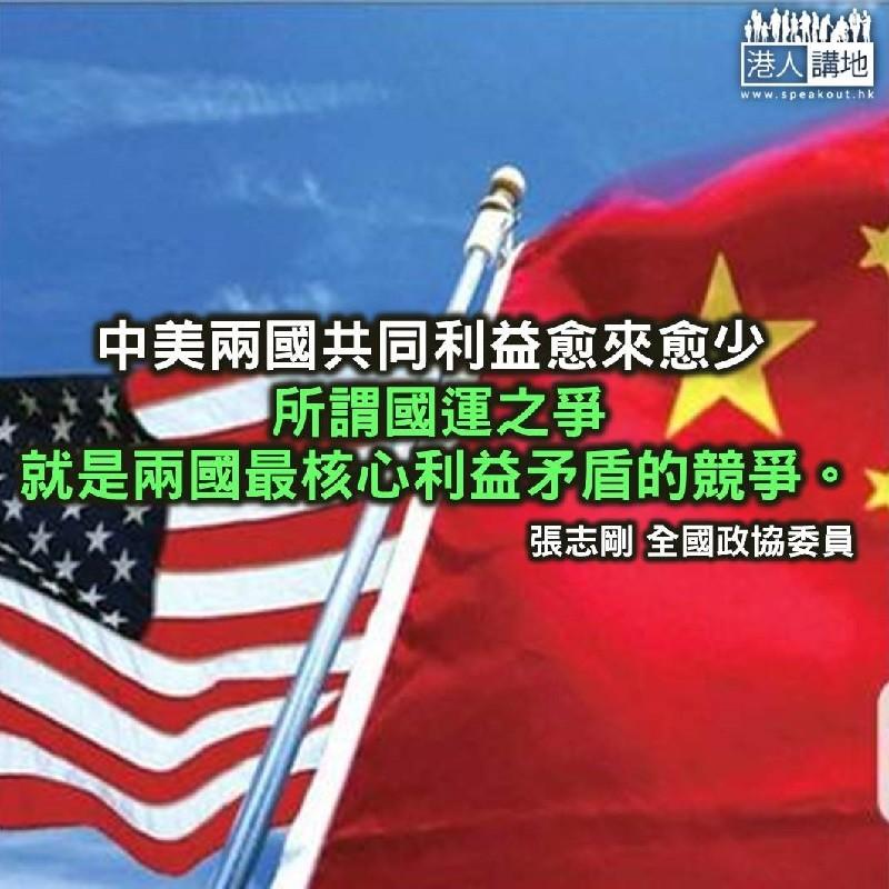 中美核心利益矛盾下的國運之爭