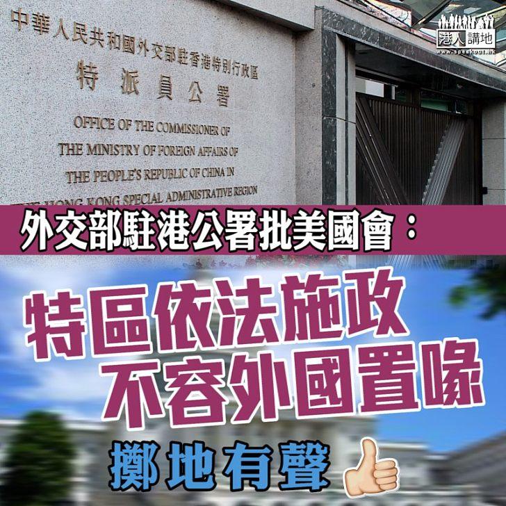 【堅決反對】外交部駐港公署批美國國會:特區依法施政 不容外國置喙