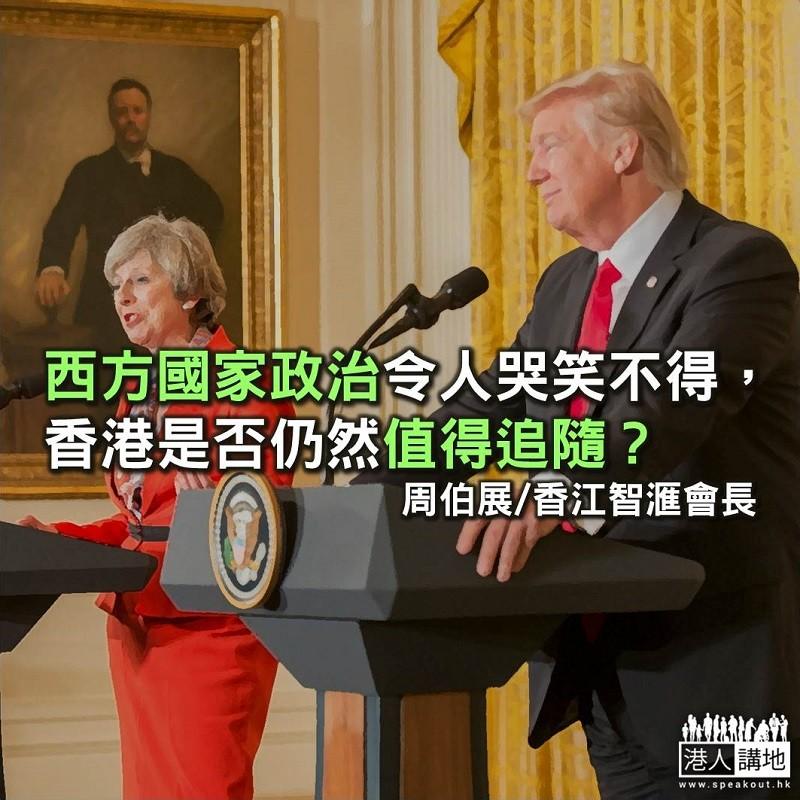西方政治問題百出 香港要否追隨