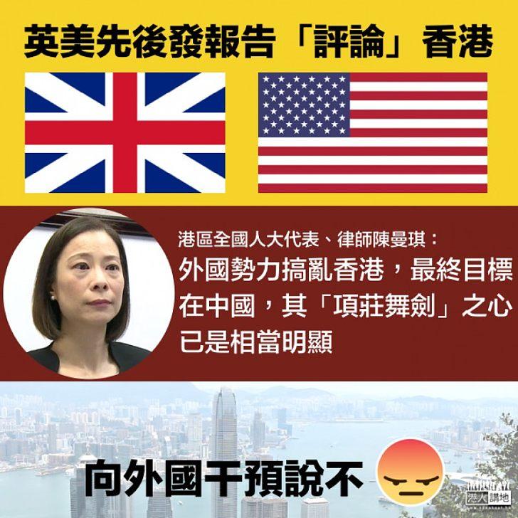 【項莊舞劍】陳曼琪:外國勢力搞亂香港 最終目標在中國