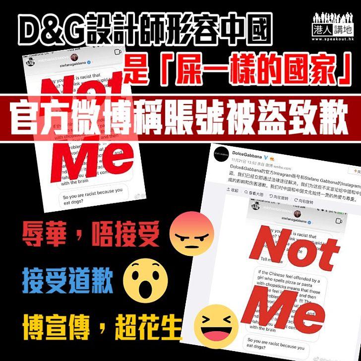 【辱華風波】D&G指賬戶被盜 就不實言論道歉稱熱愛中國