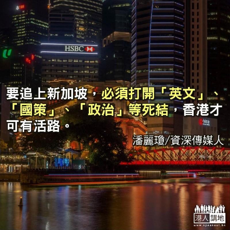 為什麼香港輸給新加坡?