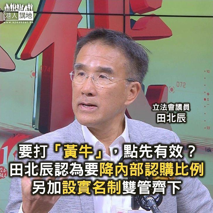 【焦點新聞】田北辰支持降低內部認購比例和實名制 打擊炒賣「黃牛飛」