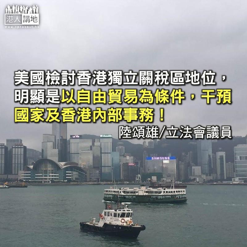 美國論香港關稅區 實為選舉政治訛詐