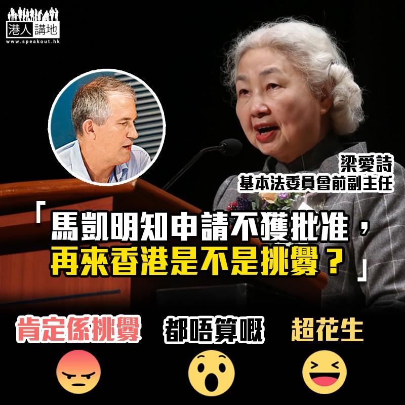 【拒續簽證】梁愛詩:馬凱明知申請不獲批准,再來香港是不是挑釁