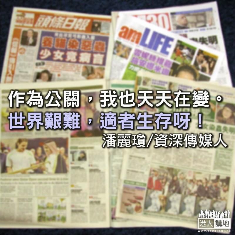 五年後還有報紙嗎?
