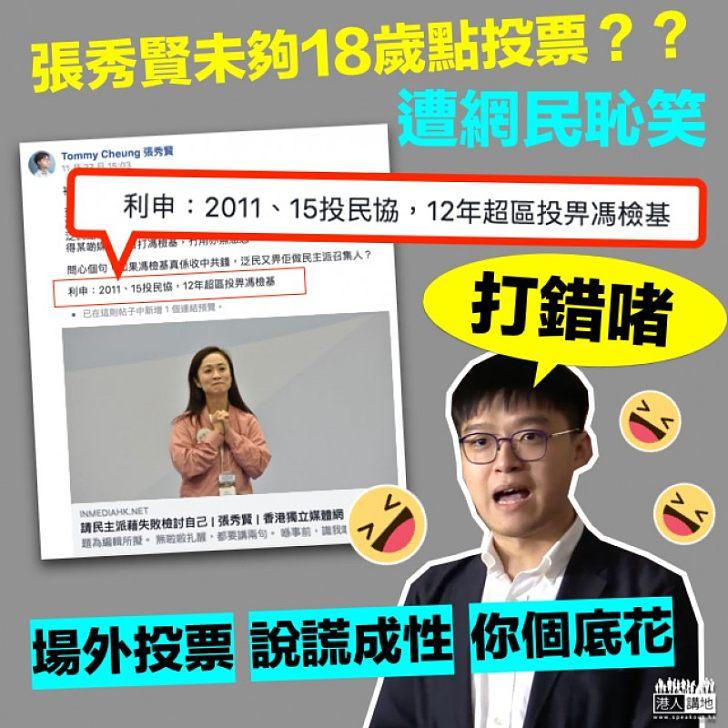 【說謊成性】網民恥笑:未夠18歲點投票? 張秀賢「個底花」稱打錯2011年