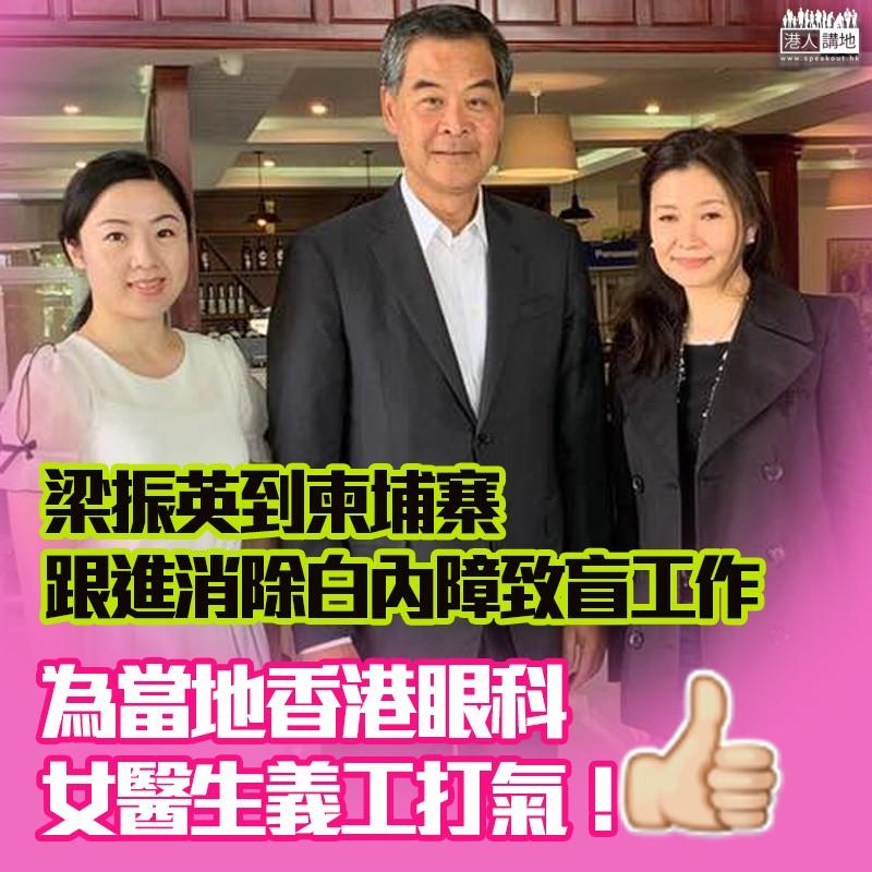 【愛心之行讚讚你!】梁振英到柬埔寨跟進「一帶一路」消除白內障致盲行動、 為當地做義工的香港眼科女醫生打氣!