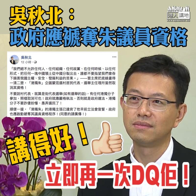 【港獨NO WAY】吳秋北:政府應啟動褫奪朱議員資格程序