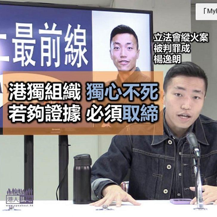 【諸行無常】取締港獨組織 不應止於民族黨
