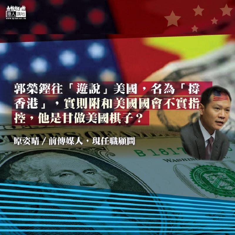 郭榮鏗「救香港」變美國棋子?