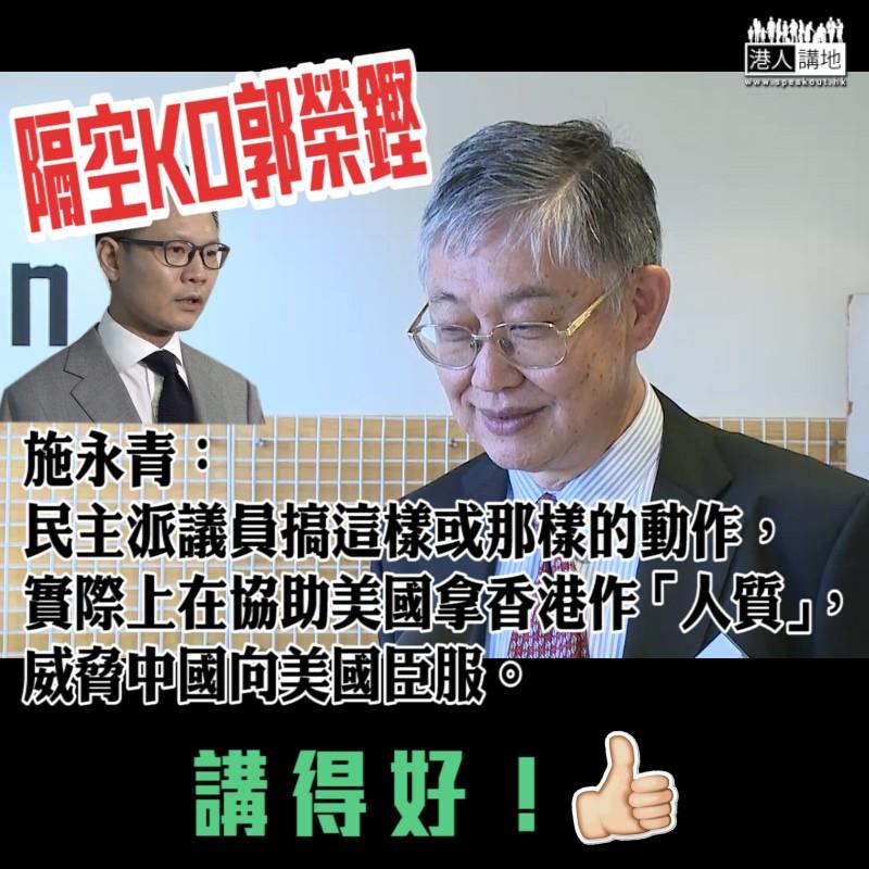【一語中的】施永青隔空KO郭榮鏗:實際上在協助美國拿香港作「人質」