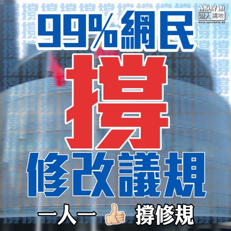 【民意昭昭】99%網民撐修改議規