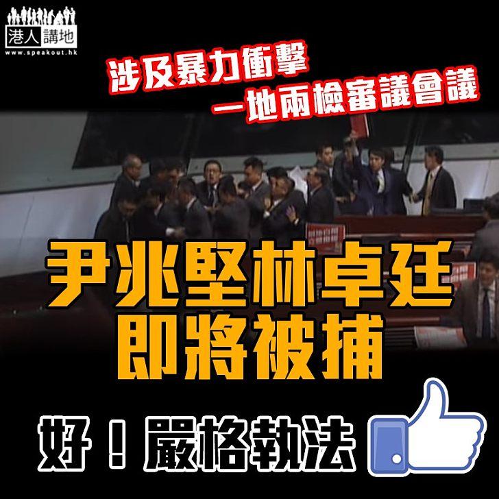 【終要找數】涉及暴力衝擊一地兩檢審議會議 尹兆堅林卓廷接預約拘捕通知