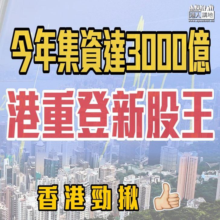 【香港勁揪】今年集資達3000億 港重登新股王