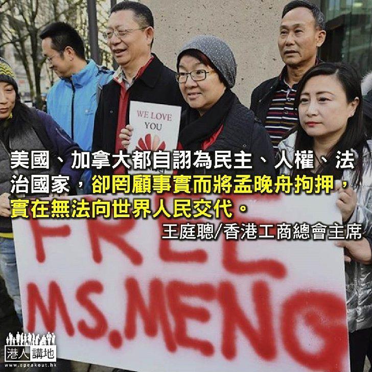 堅決維護中國公民權益