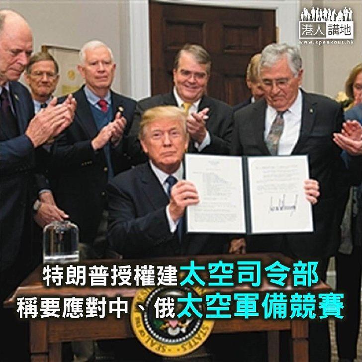 【焦點新聞】特朗普授權國防部興建太空司令部 應對中俄太空軍備競賽
