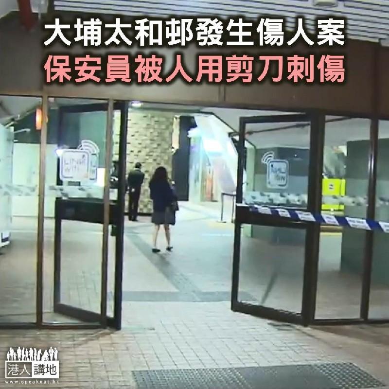 【焦點新聞】太和邨發生傷人案 保安員被人用剪刀刺傷