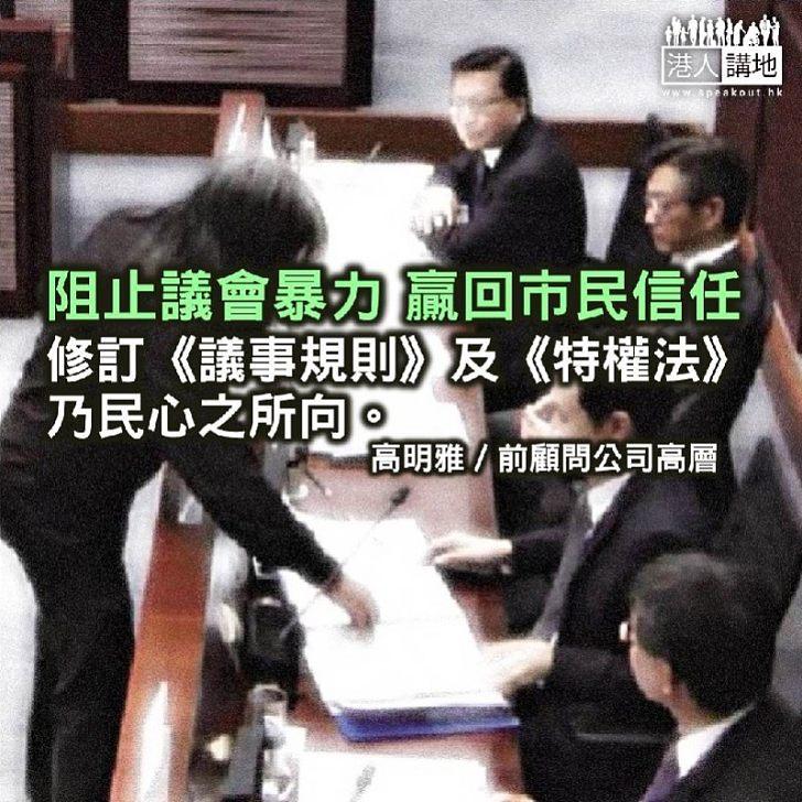 修訂《議事規則》 也修《特權法》?