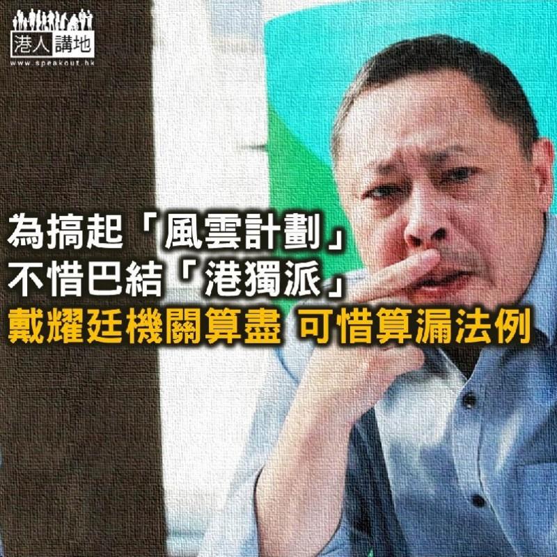 【敗在風雲】戴耀廷籠絡「港獨」選區議會 算盤未必打得響