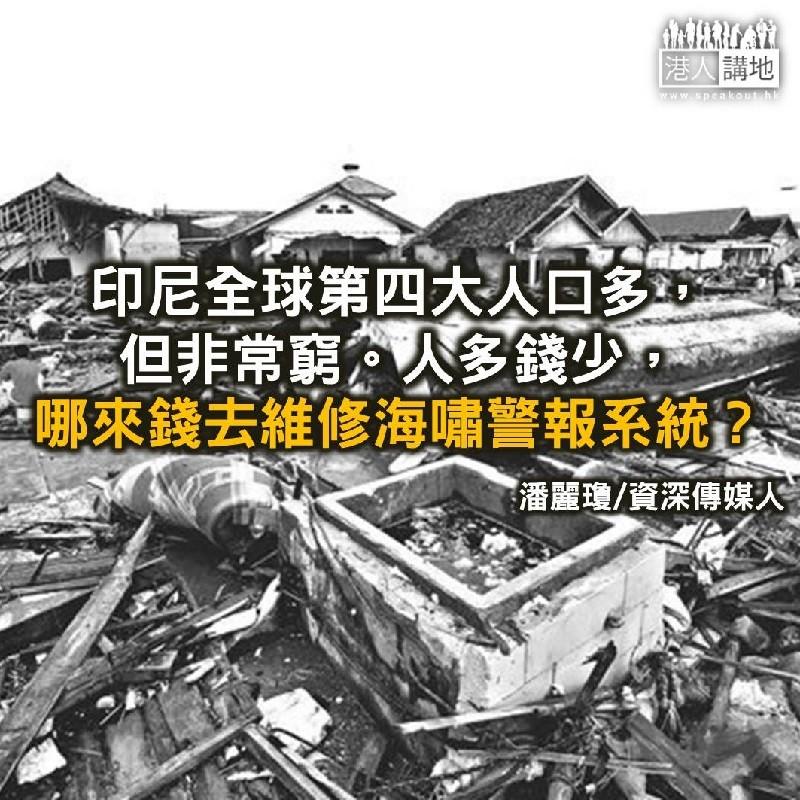 海嘯痛入心 窮國人命賤
