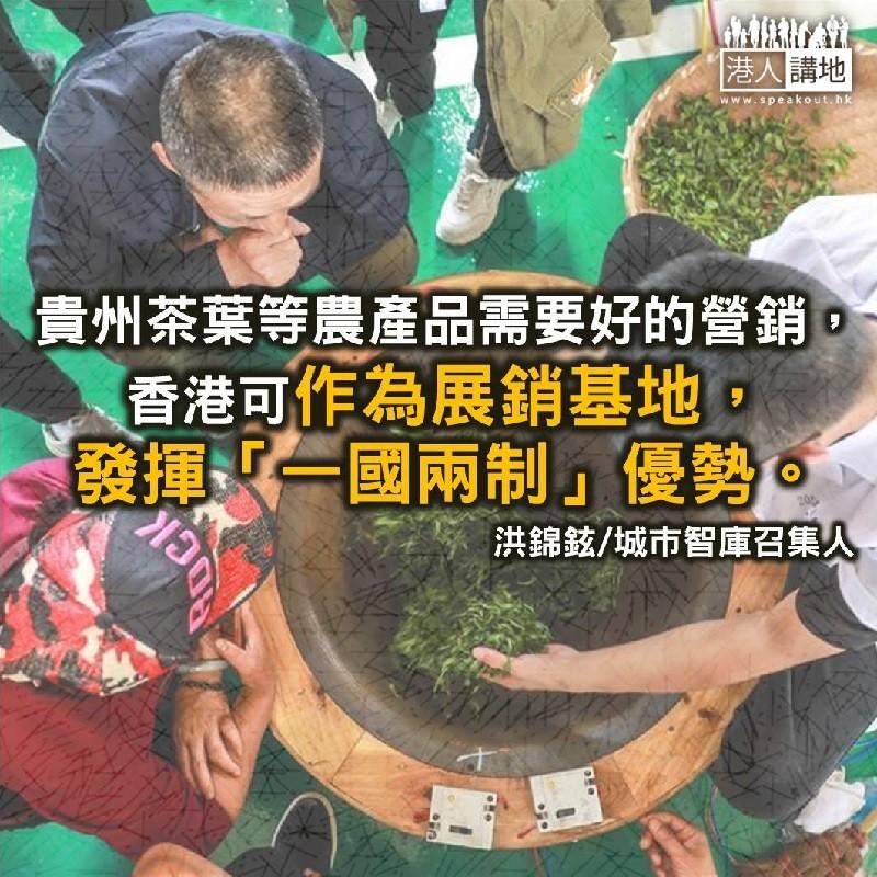 發揮香港優勢 營銷內地農產