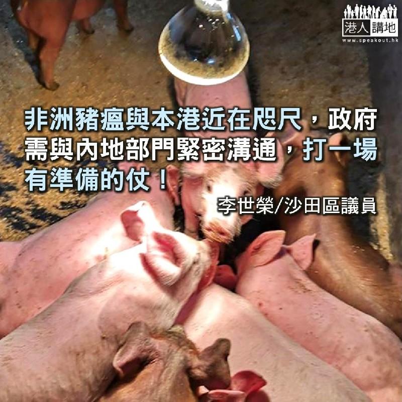 全城合作減少非洲豬瘟對港影響