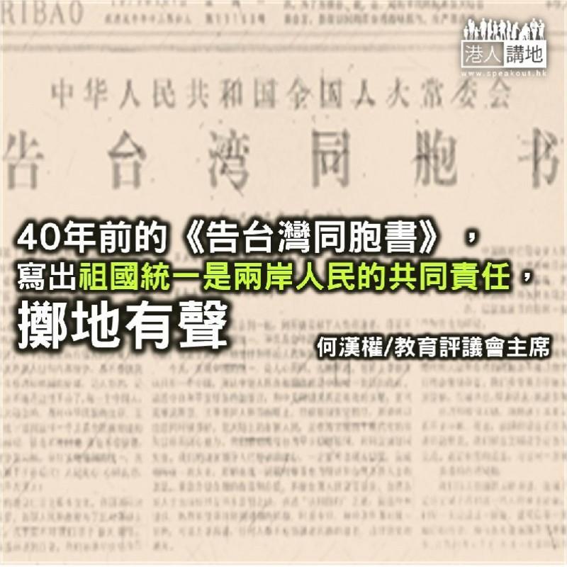 四十年家國發展 更念台灣同胞