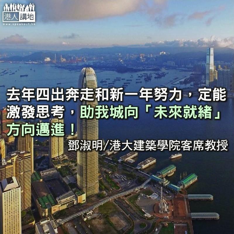 為香港邁向智慧未來出力