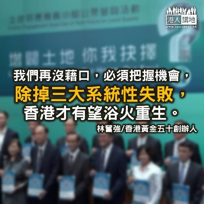 除阻拓地3害 讓香港浴火重生